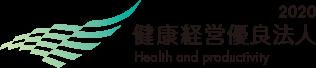 健康経営優良法人2020年度